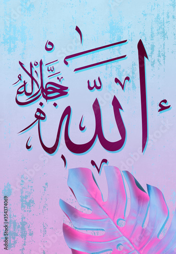 Arabic calligraphy for the word (God Almighty) with a heavenly background, so li Wallpaper Mural