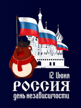 Russia Independence Day. 12 Of June.  Brown Bear In Hat And Scarf Stays With Russian Flag In Front Of St. Basil's Cathedral Silhouette At Red Square In Moscow. Blue Background