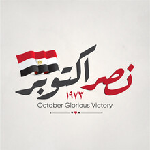 Egyptian Revolution Day Of  6 October War, 1973 With Arabic Calligraphy ( The Victory Of October ) Waving Flag -  Armed Forces Day - Egypt National Day