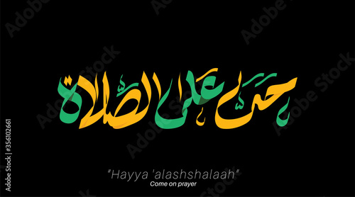 Azan word Arabic Calligraphy Hayya 'alashshalaah . vector design Wallpaper Mural