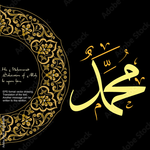 Hazrat Muhammad written Arabic Vector Drawing Canvas Print