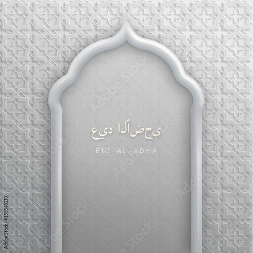 Arabic text, translated as Eid Al Adha for the celebration of Muslim community festival Canvas Print