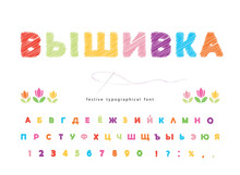 Embroidery Cyrillic Font. Isol...