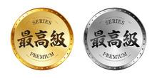 最高級 金と銀のラベルセット Gold And Silver Label Set. Luxury Label. Gold And Silver Badge.