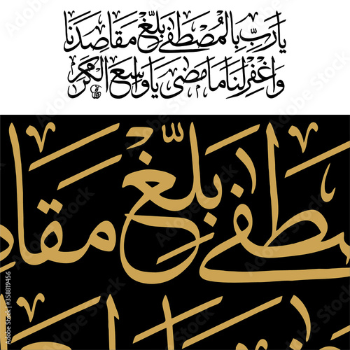 Photo Arabic Calligraphy of Qasidah Burdah Sharif (Poetry) Translation: Oh Lord, with the Chosen One, Grant Us our goals and forgive us for what has passed, O most magnificent One!