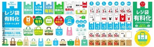 レジ袋有料化POP - 359393234