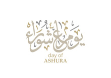 Ashura Day Arabic Calligraphy....