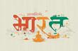 Leinwanddruck Bild - Atmanirbhar Bharat Abhiyan, Self Reliant India, Make in India, Rising India, Incredible India, Tourism in India, Startup India