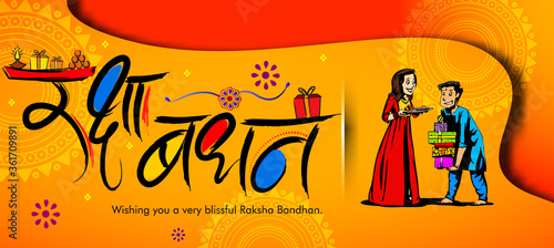 Платно illustration of greeting card, sale abstract or poster with decorative Rakhi for