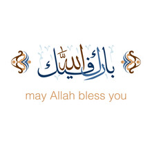 Let Allah Bless You In Arabic ...