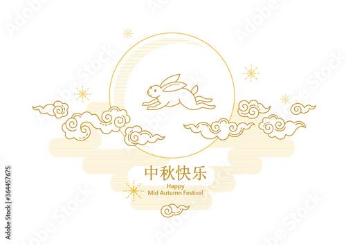 Fototapeta Vector greeting card Mid Autumn Festival Illustration of full moon, line art clouds, runing rabbit, ornament. Translation Main: Happy Mid Autumn Festival. Traditional Chinese autumn holiday. obraz