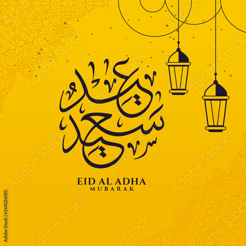 Foto Vector of Eid Adha Mubarak in Arabic calligraphy