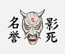Oni Mask With Japanese Kanji W...