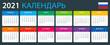 2021 Calendar - vector illustration, Russian version