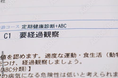 Fotografie, Obraz 健康診断 要経過観察