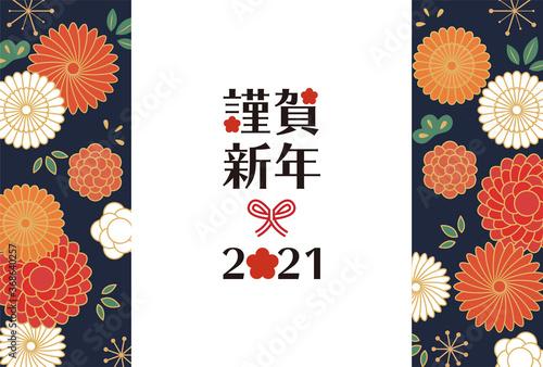 Fototapeta 年賀状2021 横 賀詞のみ obraz