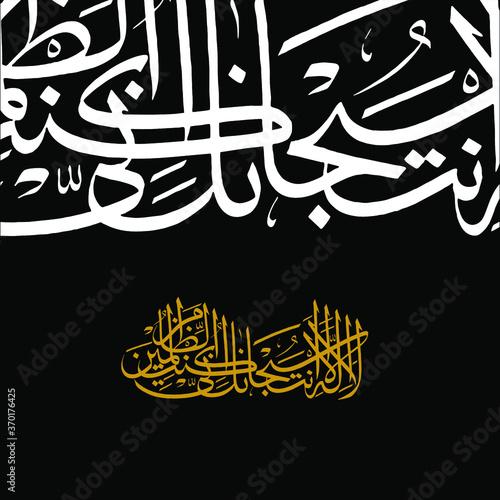 Arabic Calligraphy Ayah-e-Karim Slika na platnu