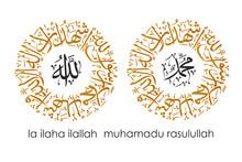 Inspirational Quote Shahada Vector Digital Decor. Allah Mohamed Gallery Wall Set. Arabic Calligraphy Shahada. Canva Template Islamic Wall Art. Vector Illustration