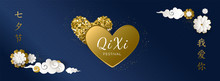 Chinese Valentine's Day. Banner With Gold Glittering Hearts, Clouds, Flowers. Translation: Qixi Festival Double 7th Day, I Love You . For Cover Social Network, Cards. Paper Style. Vector Illustration