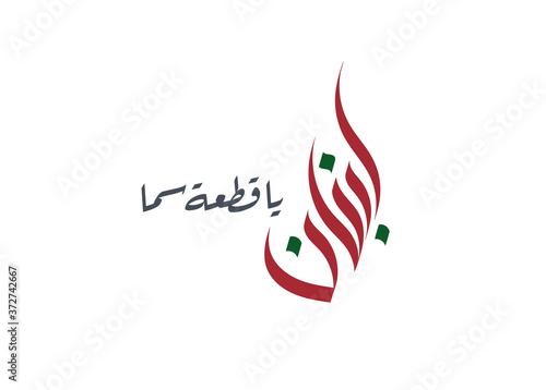 Lebanon song slogan in freehand arabic calligraphy. Fototapet