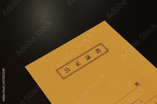 Fotografía 公正証書を入れる封筒