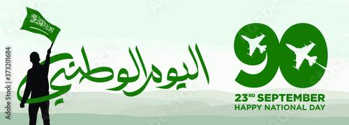 Photo Saudi National Day