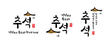 Korean Thanksgiving, Calligrap...