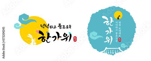 Obraz Korean Thanksgiving, calligraphy and full moon, rabbit, traditional hanok roof combination emblem design. Rich Hangawi, Korean translation. - fototapety do salonu