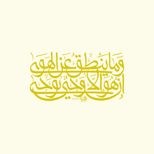 "Quran Calligraphy ""Wama Yantiq..."