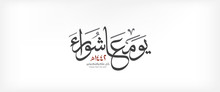 Arabic Calligraphy (Ashura Day...