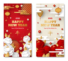 2021 Chinese New Year Greeting Card, Two Sides Poster, Flyer Or Invitation Design With White And Red Flowers, Paper Cut Clouds And Gold Lanterns. Vector Illustration. Place For Text. Hieroglyph Ox