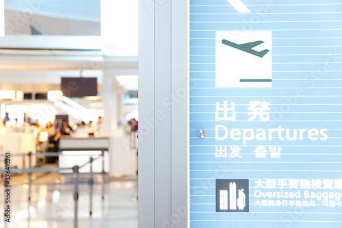 Photo 羽田空港国際線ターミナル