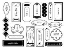 中華 和風 フレーム飾り枠
