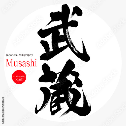 Fotomural 武蔵・Musashi(筆文字・手書き)
