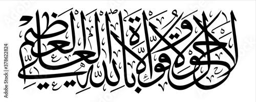 Photo Beautiful islamic calligraphy