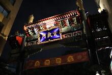 横浜中華街の門/夜景