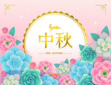 Chinese Mid-Autumn Festival Fl...
