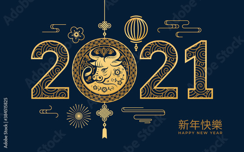Fototapeta CNY 2021 Happy Chinese New Year text translation, golden metal ox, lanterns and clouds, flower arrangements on blue background