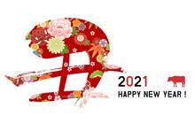 2021年 令和3年 丑年 年賀状テンプレート