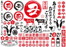2021年 年賀状用 丑 文字