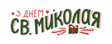 "З Днем Св.Миколая. Translate:"" Happy Saint Nicholas Day"". Greeting Hand Drawn Lettering In Ukrainian Language. Winter Holiday."