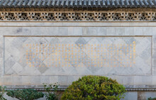 Heart Sutra Wall In Ancient Jiming (Rooster Crowing) Temple, Xuanwu District, Nanjing, Jiangsu, China. Existing Temple Was Condtructed In Ming Dynasty In Late 14th CE. One Of Oldest Temples In Najing.