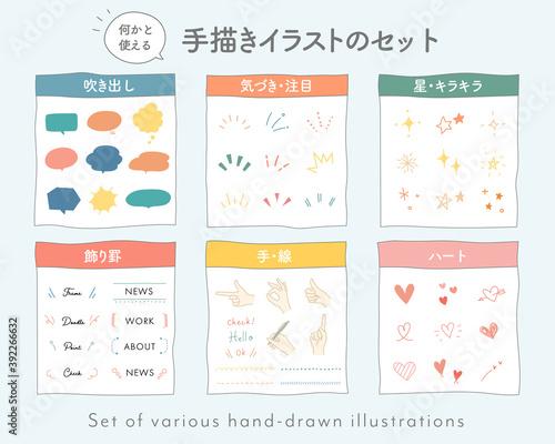 落書き・手描き風イラストのセット/アイコン/かわいい/吹き出し/ハート/星/飾り/素材
