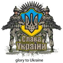 Military Emblem With Soldiers,grunge Vintage Design T Shirts (Слава Україні Ukr.- Glory To Ukraine)