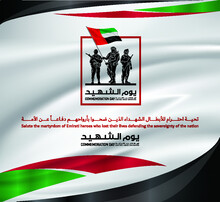 Vector Illustration Uae. Commemoration Day Of The United Arab Emirates Martyr's Day. Graphic Design For Card, Posters