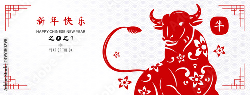 Red ox with happy Chinese new year 2021 text on oriental wave banner background, Fototapeta