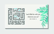 Arabic Calligraphy Kufi Square (kufic Murabba ') Wahuwa MaAAakum Ayna Ma Kuntum, Letter Al Hadid 4, In The Al-quran, Translation Is Provided In Pictures