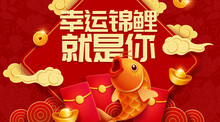Koi Fish Theme Giveaway Template