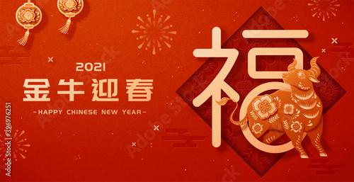 Fényképezés 2021 CNY paper cut greeting banner