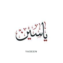 "Arabic Calligraphy Thuluth Style Of An Arabian Male Name ""Yaseen"""